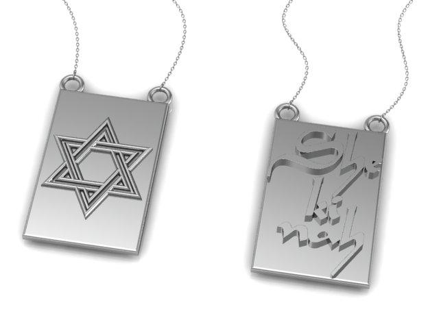 Escapulário - Estrela de Davi - Shekina (4)